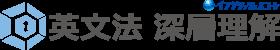 英文法の勉強法~基礎からの英語・英文法・英会話のネット参考書・問題集